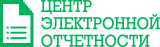 """ООО """"Центр электронной отчетности"""""""