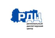 """ООО """"Региональный диспетчерский центр"""""""