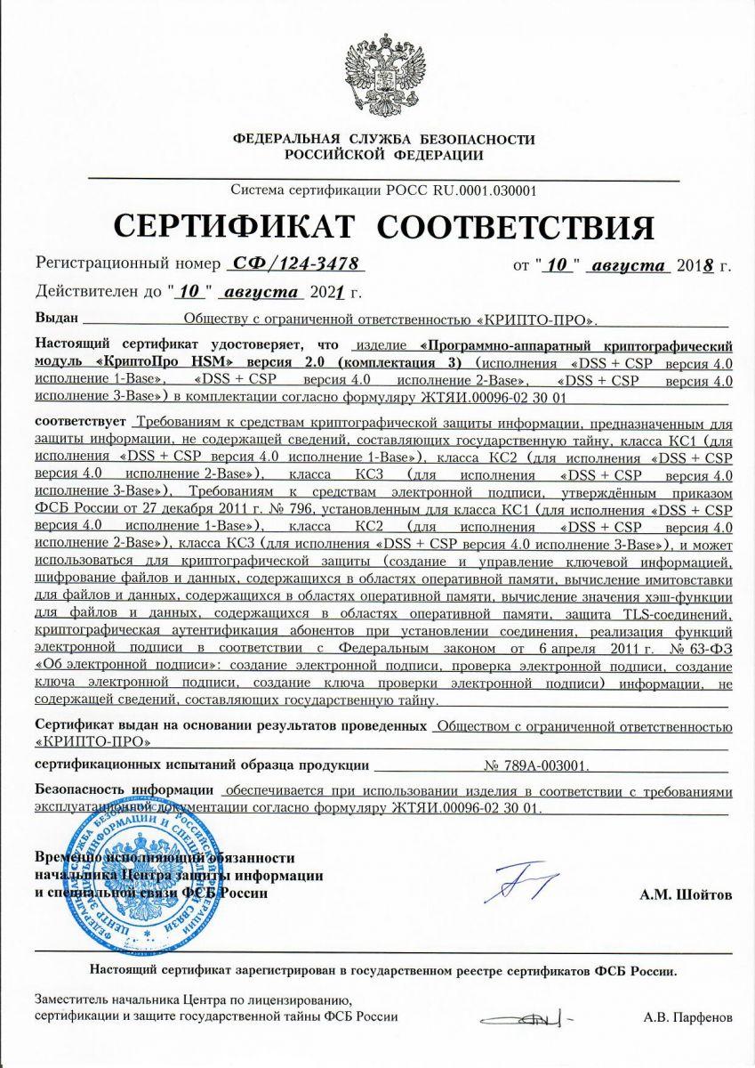 Как установить криптопро csp cryptostore. Ru.