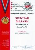 КриптоПро PKI - ЗУБР 2007